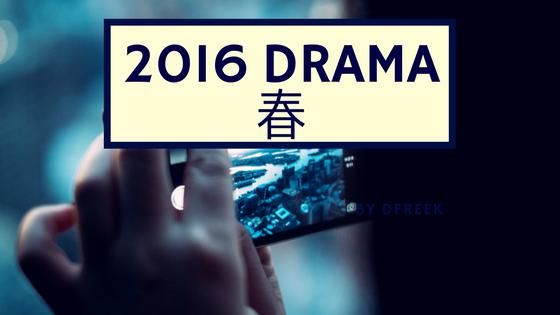 2016年春ドラマ