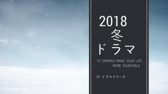 2018年冬